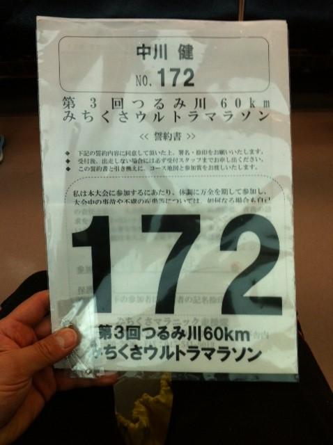 60km完走1 (1)