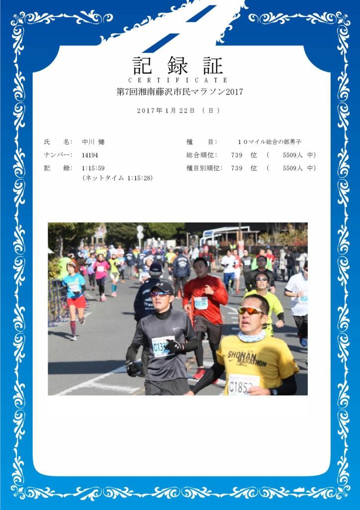 2017fujisawaランフォト_000001